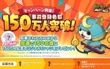 『妖怪ウォッチ メダルウォーズ』事前登録者数150万人突破でキャンペーンを開催!