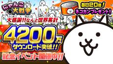 『にゃんこ大戦争』4200万ダウンロード突破で期間限定の記念イベントを開始!