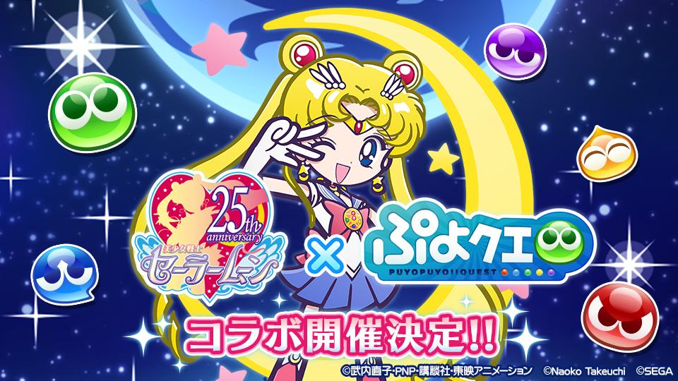 『ぷよぷよ!!クエスト』美少女戦士セーラームーンCrystalとのコラボが決定!