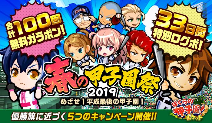『ぼくらの甲子園!ポケット』が新イベント「春の甲子園祭2019」を開催!