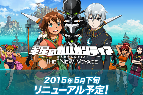 新タイトルは 『翠星のガルガンティア THE NEW VOYAGE』!5月下旬に大幅リニューアル!