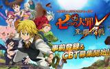 『七つの大罪 ~光と闇の交戦~』事前登録受付&CBT募集をスタート!