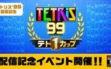 『テトリス99』期間限定イベント「テト1カップ」が3/8より開催!