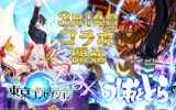 『東京コンセプション』と『うしおととら』のコラボイベントが3/14より開催!