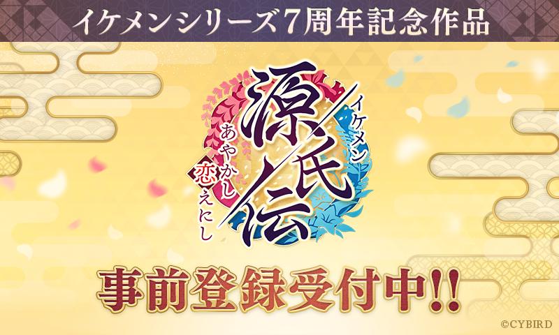『イケメン源氏伝 あやかし恋えにし』7周年記念最新作が事前登録2大キャンペーン!