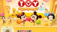 『LINE:ディズニー トイカンパニー』事前登録サイトでPV公開!