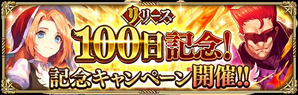 『ロマンシング サガ リ・ユニバース』リリース100日記念キャンペーンを開始!