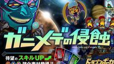 『ドラゴンポーカー』4月20日までスペシャルダンジョン「ガニメデの侵蝕」を開催!