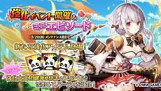 『Gemini Seed』期間限定強化イベント&リンネのミニエピソードイベント!