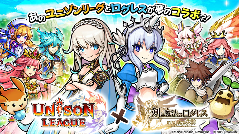 『ユニゾンリーグ』×『剣と魔法のログレス いにしえの女神』コラボが開催!