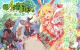 『Ash Tale–風の大陸-』事前登録キャンペーン&先行テスター募集開始!