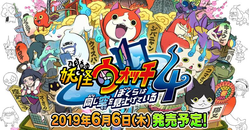 『妖怪ウォッチ4 ぼくらは同じ空を見上げている』Switchで6/6に発売決定!