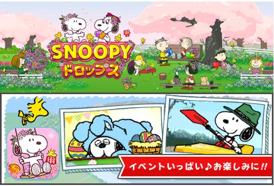 『スヌーピードロップス』春のログインボーナス&キャンペーンを開催!