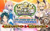 『イドラ ファンタシースターサーガ』ハーフアニバーサリーキャンペーンを実施!