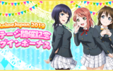 『スクフェス』AnimeJapan 2019ステージ開催記念キャンペーンを開催!