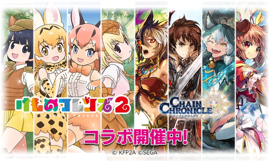 『チェインクロニクル3』×『けものフレンズ2』のコラボイベントが開始!