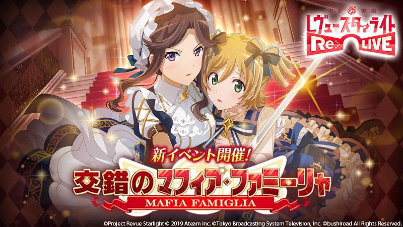 『スタリラ』にて新イベント「交錯のマフィア・ファミーリャ」が開催!