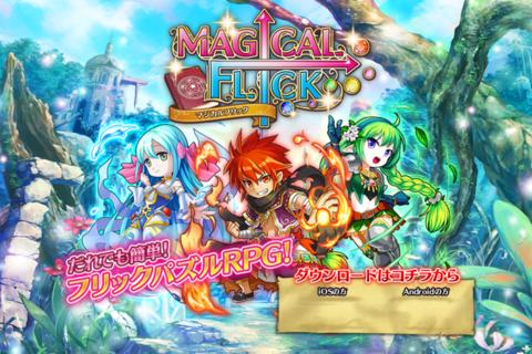 フリックパズルRPG『マジカルフリック』新機能マルチプレイモードをAndroid版で先行配信!