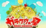 『ガラクタの星』和風テイストの2Dサンドボックス型アクションが発売!