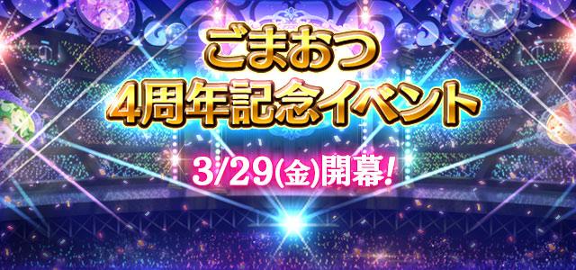 『ゴシックは魔法乙女(ごまおつ)』4周年記念イベントが3/29よりスタート!