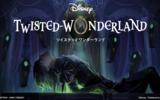 『ディズニー ツイステッドワンダーランド』制作発表ステージを開催!