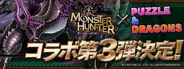 『パズル&ドラゴンズ』と『モンスターハンター』シリーズとの最新コラボが配信開始!