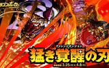 『ドラゴンポーカー』復刻チャレンジダンジョン「猛き覚醒の刃」が開催!