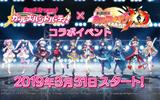 『戦姫絶唱シンフォギアXD UNLIMITED』コラボのPV・あらすじを公開!