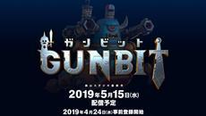 『ガンビット』アソビズム・森山スタジオ最新作の配信開始日が5/15に決定!