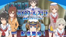 『ハイスクール・フリート 艦隊バトルでピンチ!』の配信がスタート!