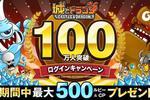 iOS版 『城とドラゴン』 登録ユーザー数が100万人を突破!4/7より記念のログインキャンペーン開催!