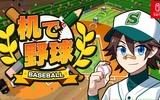 『机で野球』Nintendo Switchの新作ゲームとして配信開始!
