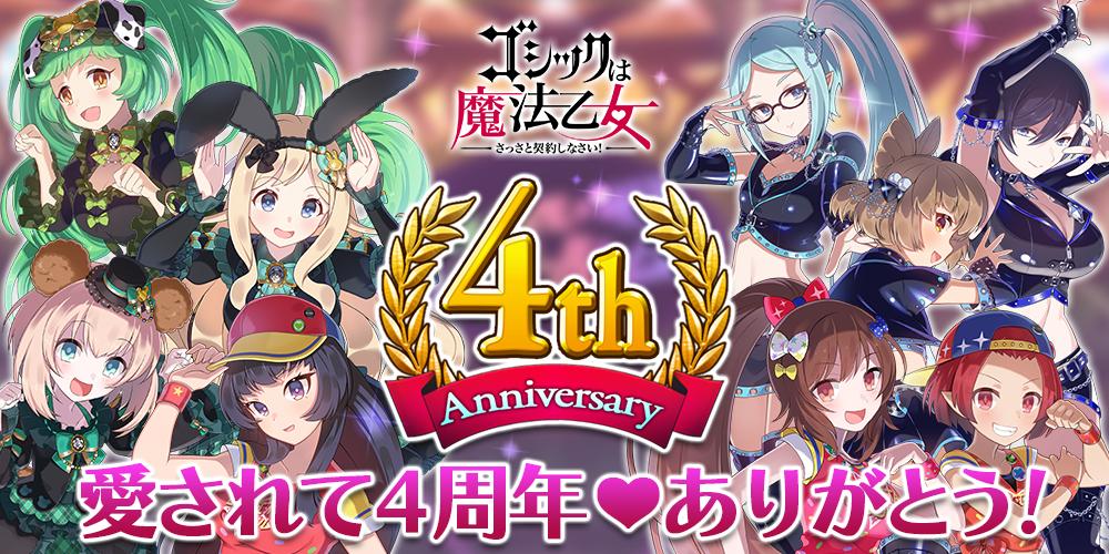 『ゴシックは魔法乙女』4周年記念イベントやTwitterキャンペーン開催!