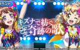 『戦姫絶唱シンフォギアXD UNLIMITED』コラボイベント配信開始!