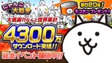 『にゃんこ大戦争』4300万ダウンロード突破で記念イベント開催!