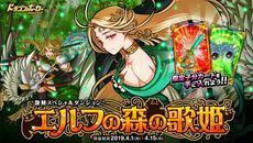 『ドラゴンポーカー』で復刻スペシャルダンジョン「エルフの森の歌姫」が開催中!