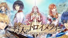 女性向け恋愛ゲーム 『終天のトロイメライ』 の事前登録が開始!特典は限定アバター!