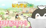 『コウペンちゃん はなまる日和』本日4/4よりiOS/Androidで配信開始!