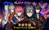 『BLACK STELLA -ブラックステラ-』事前登録キャンペーンを開始!