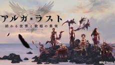 『アルカ・ラスト 終わる世界と歌姫の果実』本日ティザーサイトを公開!