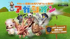 『リネージュ2 レボリューション』かわいい冒険のお友だち「アガシオン」を実装!