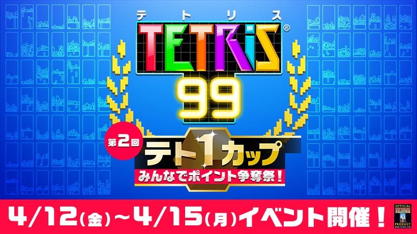 『テトリス99』期間限定イベント「第2回テト1カップ」の開催が決定!