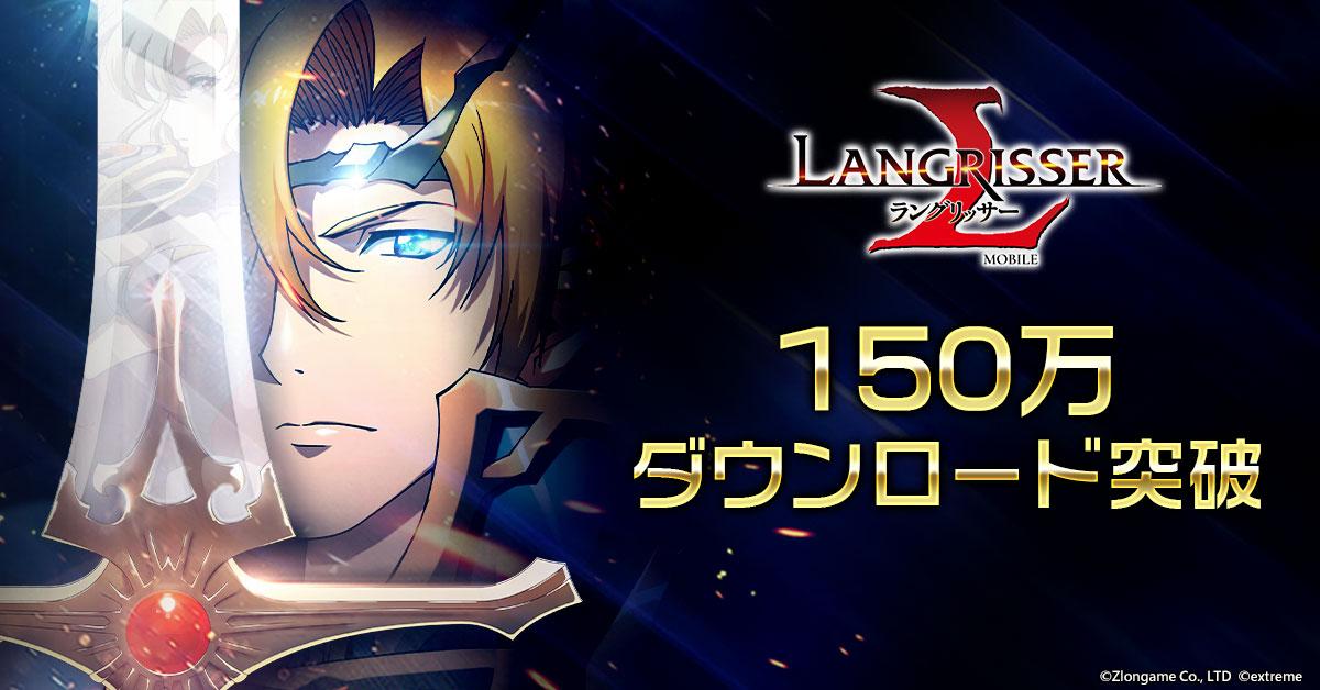 『ラングリッサー モバイル』1週間で150万DL突破&イベントを開始!
