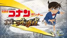 『名探偵コナンランナー 真実への先導者(コンダクター)』の配信がスタート!