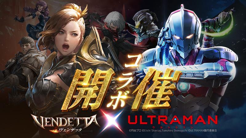 『ヴェンデッタ』が3DCGアニメ『ULTRAMAN』とのコラボイベントを開催!