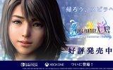 『FFX/X-2 HDリマスター』Switch版、Xbox One版が本日発売!