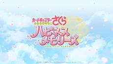 『カードキャプターさくら ハピネスメモリーズ』RTキャンペーンを開催!