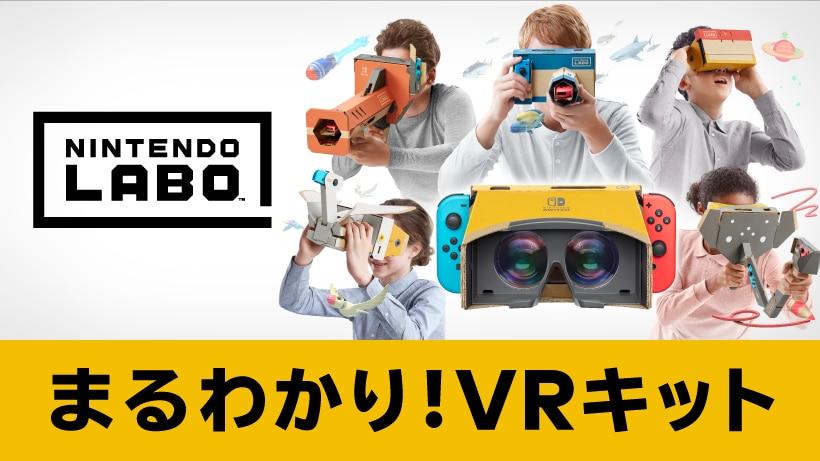 『Nintendo Labo Toy-Con 04: VR Kit』が本日発売!