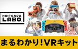 『Nintendo Labo Toy-Con 04: VR Kit』が本日発売!