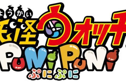 手軽に簡単ぷにっとパズル 『妖怪ウォッチ ぷにぷに』 2015年夏サービス開始が決定!事前登録がスタート!